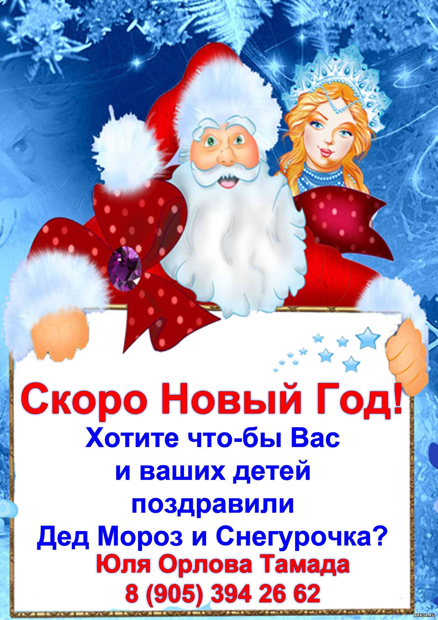Новогоднее поздравление деда мороза детям по именам